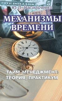 Механизмы времени. Тайм-менеджмент: теория, практикум #1