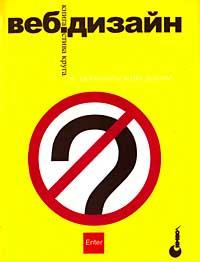 Веб-дизайн: книга Стива Круга, или `не заставляйте меня думать!`  #1