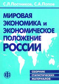 Мировая экономика и экономическое положение России. Сборник статистических материалов   Постников Сергей #1