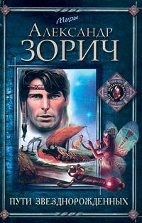 Пути Звезднорожденных | Зорич Александр Владимирович #1