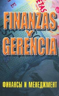 Финансы и менеджмент/Finanzas y Gerencia #1