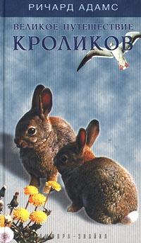 Великое путешествие кроликов #1