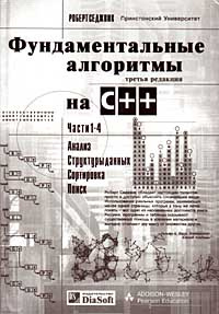 Фундаментальные алгоритмы на C++. Части 1-4. Анализ. Структуры данных. Сортировка. Поиск  #1