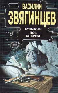 Бульдоги под ковром   Звягинцев Василий Дмитриевич #1