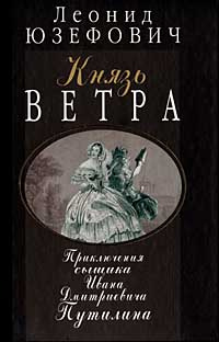 Князь ветра   Юзефович Леонид Абрамович #1