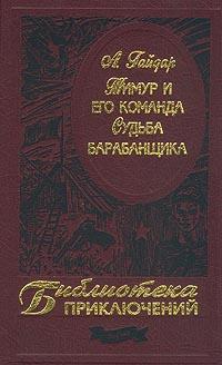 Тимур и его команда. Судьба барабанщика | Гайдар Аркадий Петрович, Остапенко В. Б.  #1
