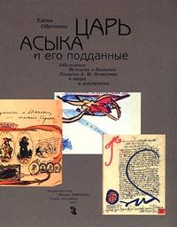 Царь Асыка и его подданные | Обатнина Елена Р. #1