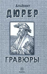 Альбрехт Дюрер. Гравюры #1