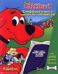 Игра Clifford. Клиффорд учится читать по-английски (PC #1