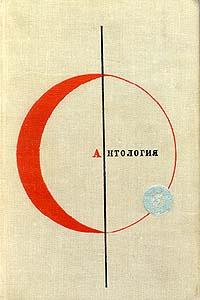 Библиотека современной фантастики. Том 5. Антология фантастических рассказов | Борунь Кшиштоф, Кайдош #1