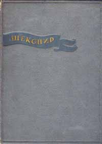 Вильям Шекспир. Избранные сочинения. В двух томах. Том 1 | Шекспир Уильям  #1