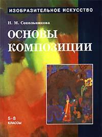 Изобразительное искусство: Основы композиции. 5 - 8 классы. Часть 3  #1