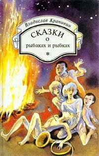 Сказки о рыбаках и рыбках   Крапивин Владислав #1
