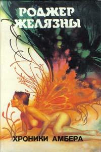 Монстры вселенной. Книга 4. Хроники Амбера | Рэндалл Нейл  #1