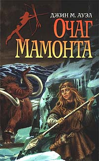 Очаг Мамонта | Ауэл Джин М. #1