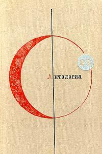 Библиотека современной фантастики. Том 23. Антология | Донев Антон, Черна Йожеф  #1