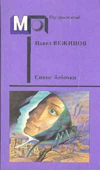 Синие бабочки | Болдырев Юрий Юрьевич, Павел Вежинов #1