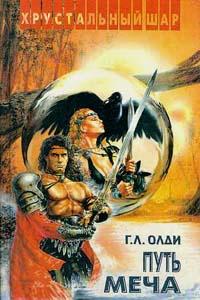 Путь меча   Генри Лайон Олди, В. Черных #1