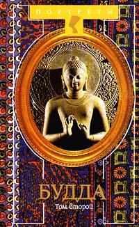 Будда. В двух томах. Том 2 | Тик Нат Хан #1