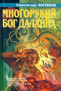 Многорукий бог далайна | Логинов Святослав Владимирович, Балабуха Андрей Дмитриевич  #1