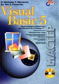 Visual Basic 5 (+ CD - ROM) #1