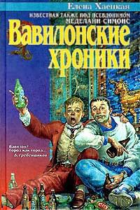 Вавилонские хроники | Хаецкая Елена Владимировна #1