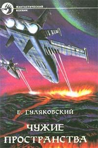 Чужие пространства | Гуляковский Евгений Яковлевич #1