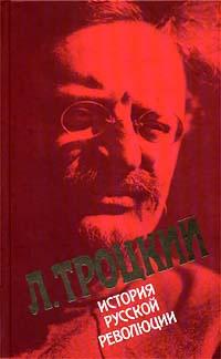 История русской революции. Том 1 #1