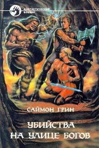 Убийства на улице богов | Грин Саймон Ричард #1