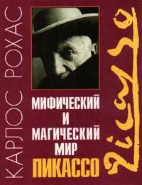 Мифический и магический мир Пикассо #1