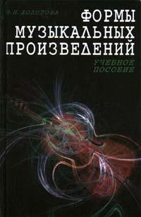Формы музыкальных произведений | Холопова Валентина Николаевна  #1