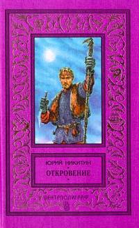 Откровение   Никитин Юрий Александрович #1