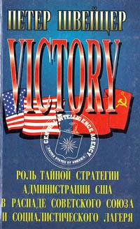 Победа. Роль тайной стратегии администрации США в распаде Советского Союза и социалистического лагеря #1