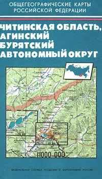 Читинская область, Агинский Бурятский автономный округ  #1
