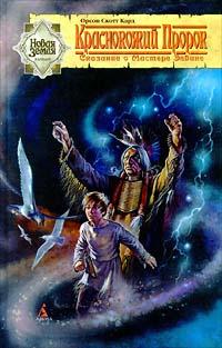 Краснокожий Пророк | Жикаренцев Александр Владимирович, Кард Орсон Скотт  #1
