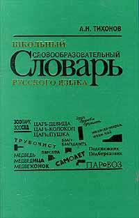 Школьный словообразовательный словарь русского языка   Тихонов Александр Николаевич  #1