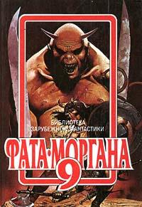 Фата - Моргана 9   Кордвайнер Смит, Джеймс Типтри-мл. #1