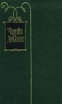 Чарльз Диккенс. Собрание сочинений в тридцати томах. Том 17. Главы 1-30   Диккенс Чарльз Джон Хаффем, #1