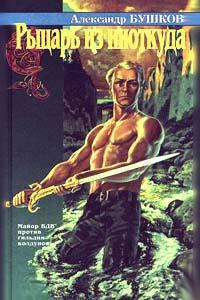 Рыцарь из ниоткуда | Бушков Александр Александрович #1