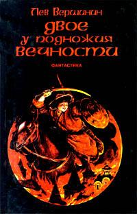 Двое у подножия Вечности | Вершинин Лев Рэмович, Касторский Б.  #1