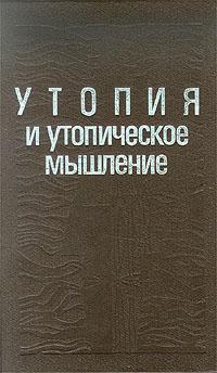 Утопия и утопическое мышление   Чаликова Виктория Атомовна, Толкин Джон Рональд Ройл  #1