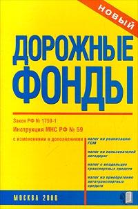 Дорожные фонды. Закон РФ № 1759-1. Инструкция МНС РФ № 59 с изменениями и дополнениями  #1
