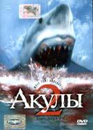 Акулы 2 #1