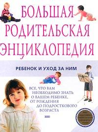 Большая родительская энциклопедия. Ребенок и уход за ним | Автор не указан  #1