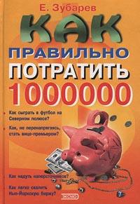 Как правильно потратить 1000000 | Зубарев Евгений #1