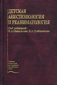 Детская анестезиология и реаниматология | Авторский Коллектив, Исаков Юрий Федорович  #1