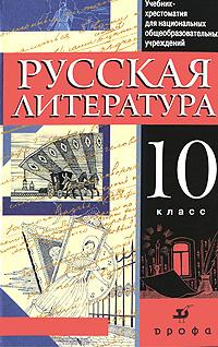 Русская литература. 10 класс #1
