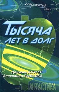 Тысяча лет в долг   Клугер Даниил, Рыбалка Александр #1