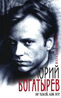 Юрий Богатырев: не такой, как все #1