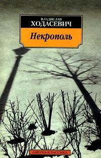 Некрополь #1
